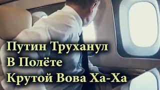 ХА-ХА!! РЕАКЦИЯ ПУТИНА В САМОЛЁТЕ