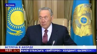 Президент Казахстана принял Куандыка Бишимбаева