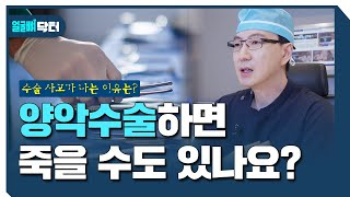 [양악 얼굴뼈닥터] 양악수술하면 죽을 수도 있나요?
