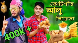 আলু বিক্রি করে কোটিপতি | Bangla Funny Video | Family Entertainment bd | Funny Video Of Desi Cid