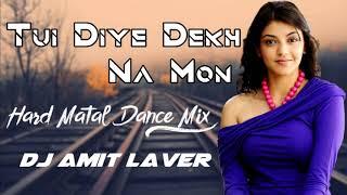 Tui Diye Dekh Na Mon Dj Song [ Hard Matal Dance Mix ] - Dj AmiT Laver || Purulia New Dj Song