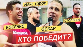 Цель 2018 года / Оскар vs Столяров vs Косенко. Кто победит в забеге? / Оскар Хартманн