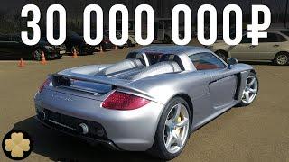 Самый дорогой Porsche в России: 30 млн рублей за Carrera GT на механике! ДОРОГО-БОГАТО #3