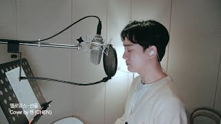 Cover by CHEN - 'Gift' (MeloMance)