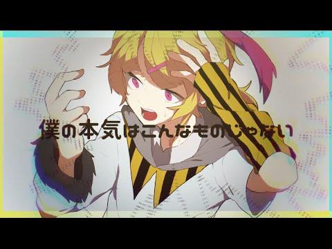 【鏡音レンV4X・v4 flower】デモデモナイト【オリジナル曲・PV】
