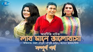 Love Mane Valobasha | লাব মানে ভালোবাসা | All Episode | ft,Chanchal Chowdhury | Rtv Drama Serial