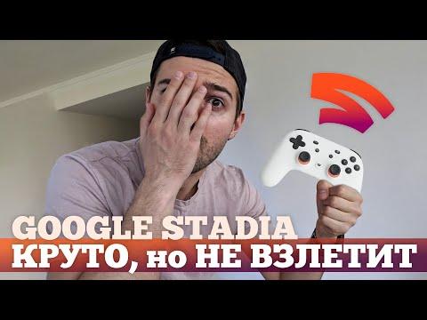 Что НЕ ТАК с игровым сервисом Google Stadia? | Droider Show #432