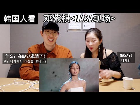 鄧紫棋作為第一位被NASA邀請的亞洲歌手, 韓國網友的反應是?