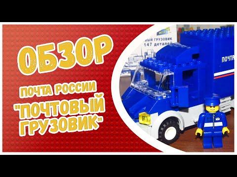 КОНСТРУКТОР ОТ ПОЧТЫ РОССИИ? Посмотрим!   Обзор от B.Y. LEGO