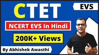 CTET 2019 | CTET EVS Ncert Notes Part 1 | पर्यावरण | Ctet Environmental Studies Notes In Hindi