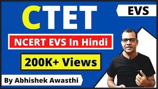 CTET 2019 | CTET EVS Ncert Notes Part 1 | पर्यावरण | Ctet Environmental Studies Notes In Hindi - STUDIES