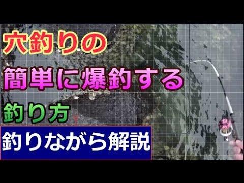 , title : '穴釣り初心者でもわかるテトラポットで根魚が釣れるポイントの見つけ方とは?