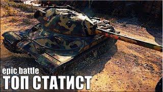 ИС-7 как играет ТОП СТАТИСТ 🌟 MapuHka_B_Tone 🌟 World of Tanks лучший бой на тт 10 уровень