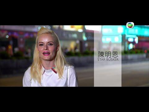 2016  - 陳明恩 《Kowloon Hong Kong》編曲 彈奏 及 節目入鏡
