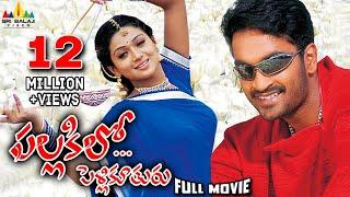 Pallakilo Pellikuthuru Full Movie   Gowtam, Rathi   Sri Balaji Video