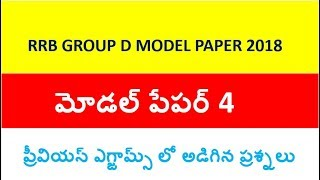 RRB Group D model paper 4 in telugu    RRB Model papers