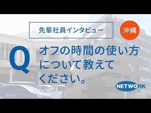 【先輩社員インタビュー・沖縄】Q. オフの時間の使い方について教えてください。