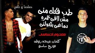 مهرجان طب فكك مني مش لاقي خمرة دماغي بتاكلني تحميل MP3