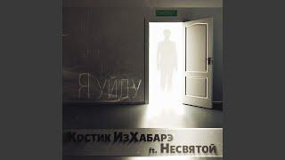 Я уйду (feat. Несвятой)
