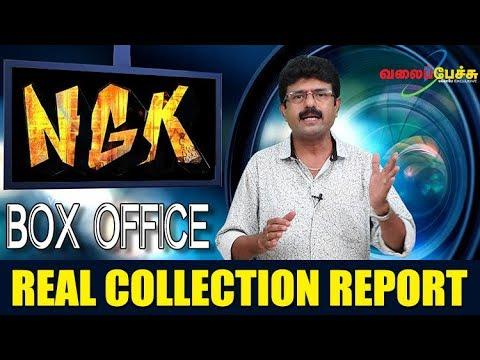 NGK | என்ஜிகே | Real Collection Report | #664 | Valai Pechu