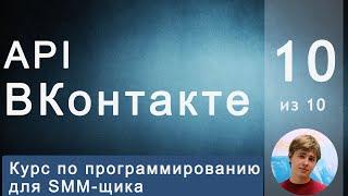 #10 VK api для SMM-щика: Как узнать кто вступил/вышел из группы ВКонтакте