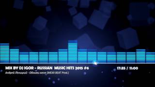 Mix by DJ Igor - Russian  Music Hits 2015 (#6)  /////  [18+]