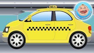 Собираем машину такси. Мультфильм для детей