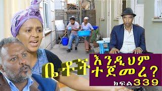 "Betoch   "" እንዲህም ተጀመረ?""Comedy Ethiopian Series Drama Episode 339"