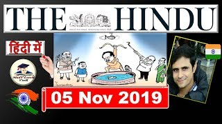 The Hindu Newspaper Analysis 5 November 2019, Current Affairs, RCEP, Current Affairs 2019 by Veer
