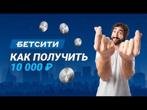 Фрибет от Бетсити 10000 рублей - бонус за регистрацию в Betcity