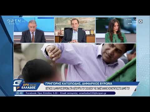 Ο Δήμαρχος Βύρωνα, Γρηγόρης Κατωπόδης στο OPEN TV