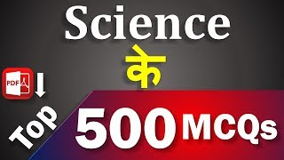 Science का Master Video 500 MCQs Important For All Exams