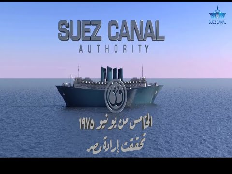 ذكرى مرور 45 عام على اعادة افتتاح قناة السويس شريان الرخاء و السلام و المحبة