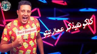حالة واتس مهرجان عريكة مخطوفة..حمو بيكا تحميل MP3
