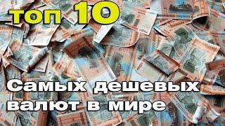 ТОП 10 самых дешёвых валют в мире/cheap money