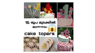 16 രൂപ മുടക്കിൽ  ഇത്രയും cake topers 😲😲😲😲   /how to make cake topers @home.