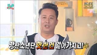 방탄소년단 언급모음 (무한도전/라디오스타/JTBC/신서유기)