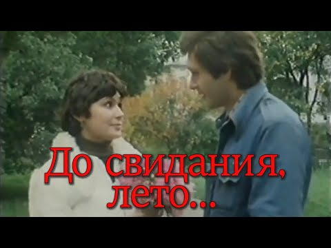 До свидания, лето (1980)