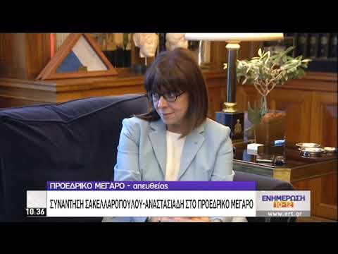Στην Αθήνα ο Ν. Αναστασιάδης | Συνάντηση με την ΠτΔ | 14/07/2020 | ΕΡΤ