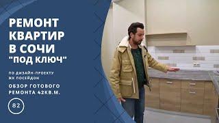 Ремонт квартир в Сочи! Двушка из 42 м2, ЖК Посейдон