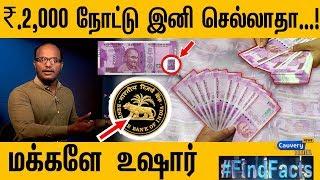 ₹.2,000 நோட்டு இனி செல்லாதா...!  மக்களே உஷார் | Find Facts
