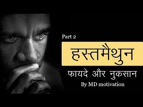 हस्तमैथुन से फायदे और नुकसान inspirational video in hindi by mahendra dogney