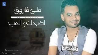 تحميل اغاني اغنية علي فاروق الجديدة 2019 (اضحك والعب ) اتمنا تشترك MP3