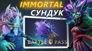 🔥 Новый ИММОРТАЛ СУНДУК УЖЕ В ДОТЕ | обзор на Immortal treasure 2019 | Battle Pass | Compendium