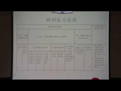 107年提升勞工自主學習計畫PART2 訓練計畫書與審查重點