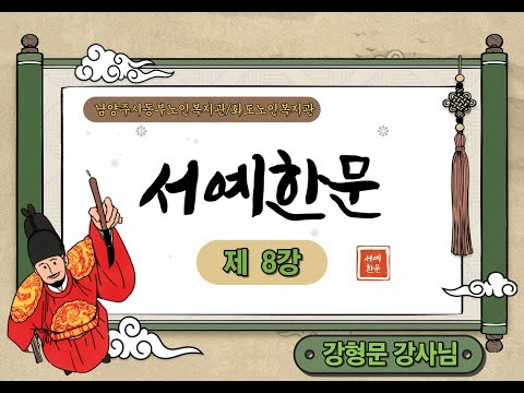 [동부 평생교육 TV] 서예한문 8강