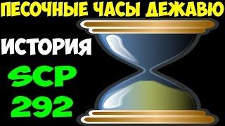 История SCP-292 | Песочные часы дежавю