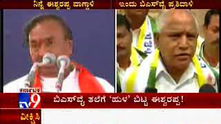 TV9 News  BJP Vs KJP   Eshwarappa 'Slams' Yeddyurappa low