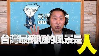 '20.02.17【觀點│唐湘龍時間】台灣最醜陋的風景是人