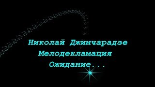 Николай Джинчарадзе. Мелодекламация - Ожидание...